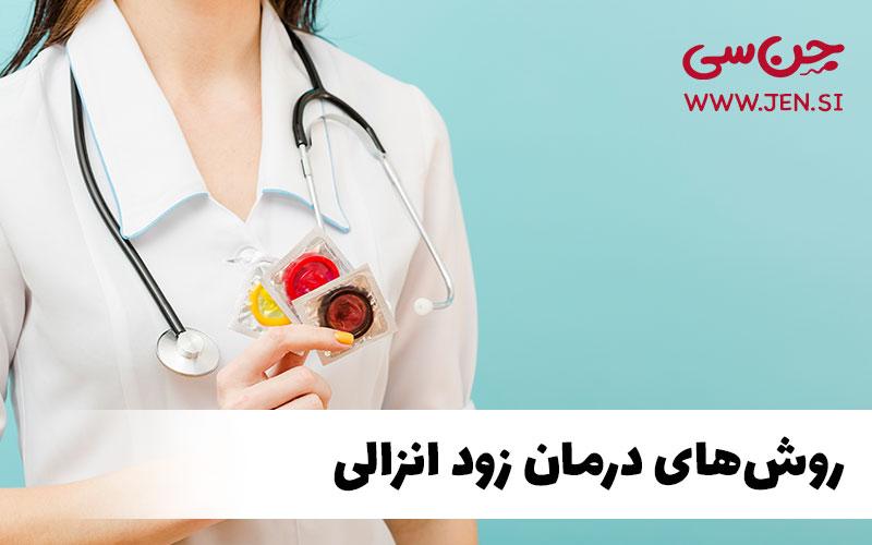 درمان زود انزالی در مردان