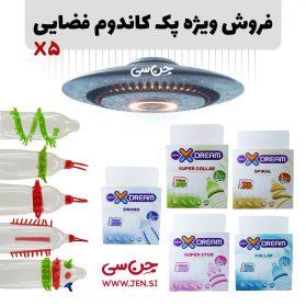 خرید پک کاندوم فضایی ایکس دریم با قیمت ارزان